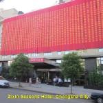 Zixin Hotel(Four Seasons Hotel), Changsha