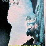 """Alain Robert, the """"Spider-Man"""", climbing up Tianmen Cave"""