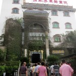 Jungsheng Sand & Stone Painting Institute