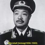Marshal Helong(1896-1969)