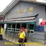 Bailong Tourist Lift Upper Station